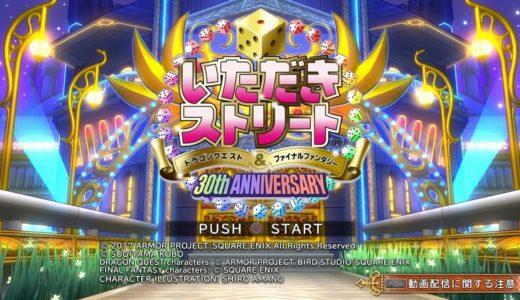 【いただきストリート DQ & FF 30th ANNIVERSARY】評価・レビュー 1人でもみんなでも楽しめるボードゲームの決定版