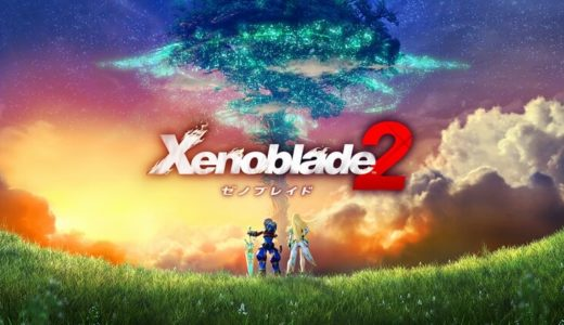 【ゼノブレイド2】評価・レビュー 100時間プレイしても遊び尽くせない大ボリューム王道RPG