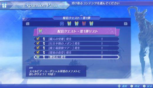 【ゼノブレイド2】エキスパンション・パス:追加クエスト第1弾 プレイ感想