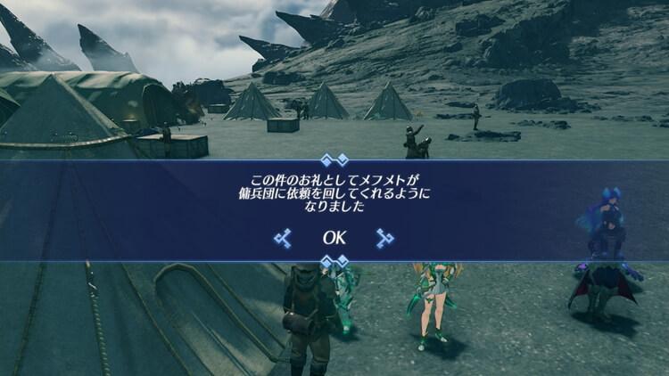 ゼノブレイド2 傭兵団任務追加