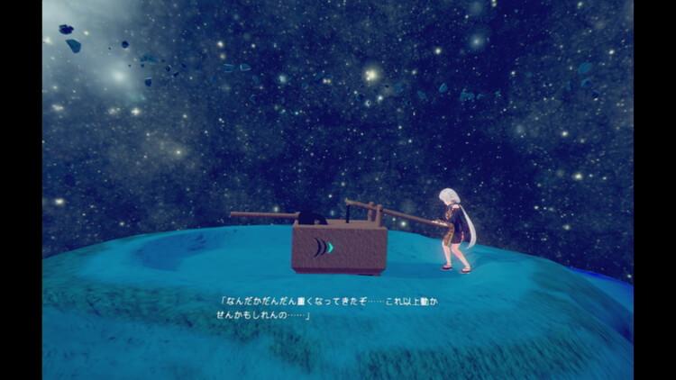 星の欠片の物語、ひとかけら版 少女とポンプ(竜吐水)