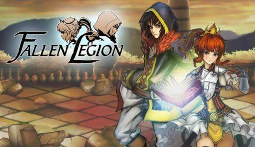 【Fallen Legion(フォールンレギオン)】評価・レビュー クロスシナリオで描かれる戦略アクションRPG