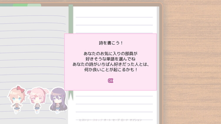 Doki Doki Literature Club 詩の作成