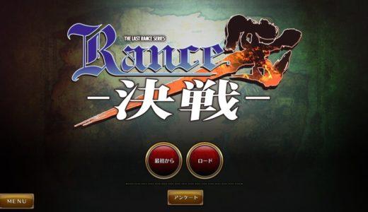 【ランス10】評価・レビュー 29年続いた大長編シリーズ堂々完結