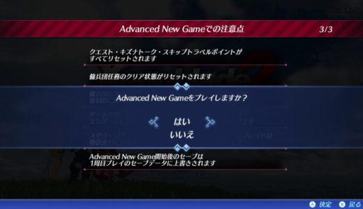 【ゼノブレイド2】アドバンスド ニューゲーム プレイ感想