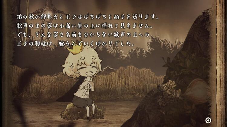嘘つき姫と盲目王子 プロローグ 2