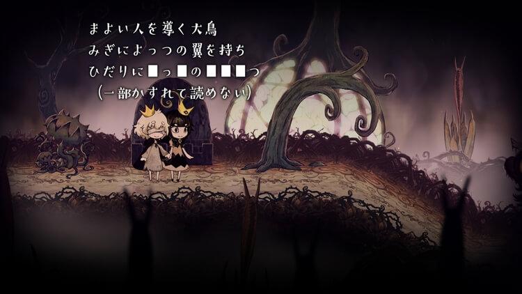 嘘つき姫と盲目王子 謎解き要素