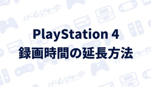 【PS4】自動録画時間を60分まで延長する方法(画像付き解説)