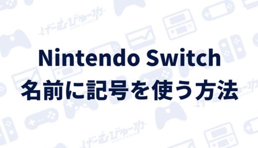 【Nintendo Switch】ニックネームに記号(星・音符)を使う方法(画像付き解説)
