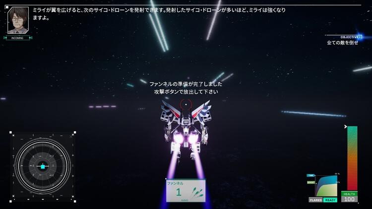 プロジェクト・ニンバス:CODE サイコ・ドローン(ファンネル)