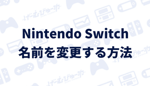 【Nintendo Switch】名前(ニックネーム)を変更する方法(画像付き解説)
