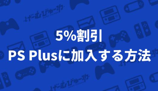 【5%割引】Amazonギフト券を利用してPS Plusに安く加入する方法