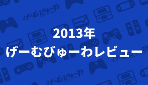 2013年 げーむびゅーわ レビュー