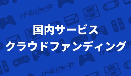 Kickstarterだけじゃない。国内ゲーム関連クラウドファンディングサービスまとめ