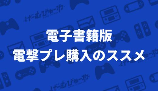 電子書籍版「電撃PlayStation」の購入を薦める9つの理由