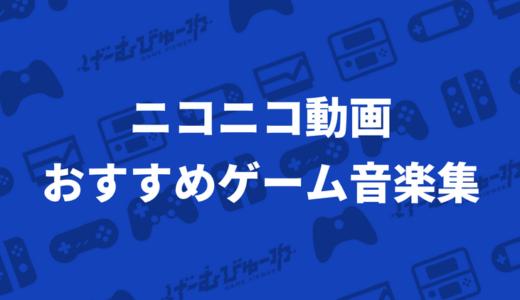 名曲ぞろいのゲーム音楽集 おすすめ20選【ニコニコ動画】