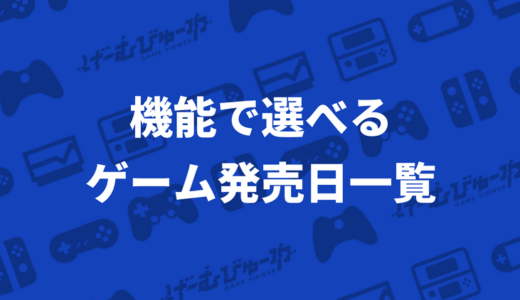 機能で選べる! 5つのおすすめ「ゲーム発売日一覧」サービス