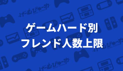 ゲームハード別 フレンド人数上限まとめ(Switch / 3DS / PS4/ Vita / Xbox)