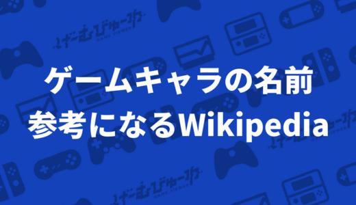ゲームキャラクターの名前を決める時、参考になる「Wikipedia」