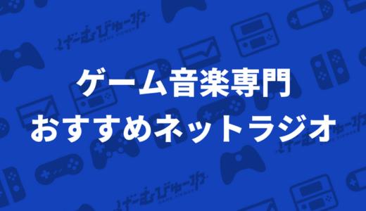【作業用BGM】 ゲーム音楽専門のおすすめネットラジオ 10局