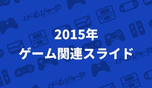 【Slideshare】2015年に公開された、おすすめゲーム関連スライドまとめ