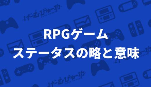 RPGゲームのステータスで使われる略と意味について