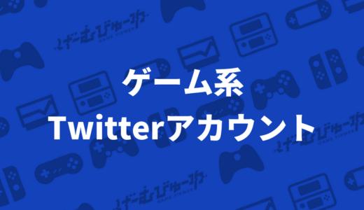 【公開リスト付き】 ゲーム系Twitterアカウントまとめ 2018