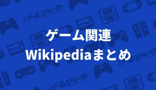 ゲーム雑学が満載!Wikipediaのゲーム関連記事まとめ 200選