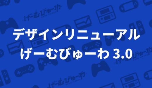 【リニューアル】げーむびゅーわ 3.0 はじめました