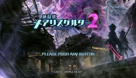【神獄塔メアリスケルター2】評価・レビュー 改善と改悪が混在した継ぎ接ぎだらけの続編DRPG
