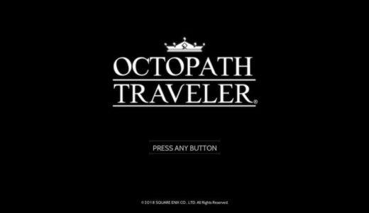 【オクトパス トラベラー】評価・レビュー 自由度と完成度の高さが際立つ群像劇RPG