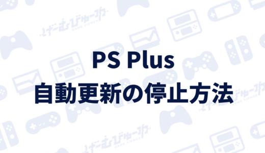 【PS Plus】自動更新を停止する方法(画像付き解説)