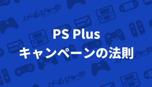 PS Plus キャンペーンの法則(2015年6月29日更新)