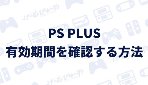 【PS Plus】有効期間を確認する方法 スマホ / PS4 / Vita(画像付き解説)