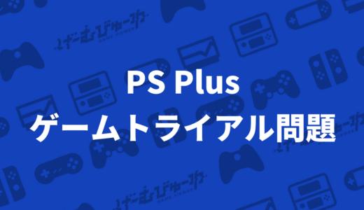 PS Plus「ゲームトライアル」サービスに潜む問題点