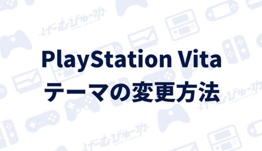 【PS Vita】テーマを変更する方法(画像付き解説)