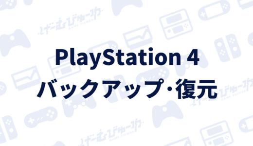 【PS4】バックアップ・復元を行う方法(画像付き解説)