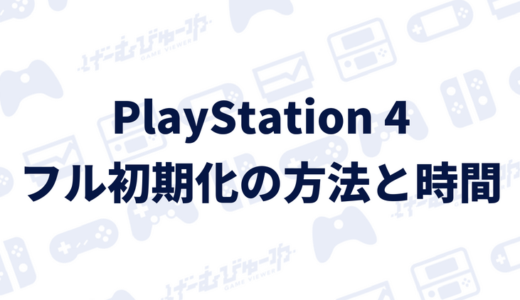 【PS4】フル初期化する方法と所要時間について(画像付き解説)