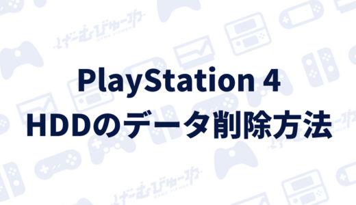 【PS4】HDDからデータを削除して空き容量を増やす方法(画像付き解説)