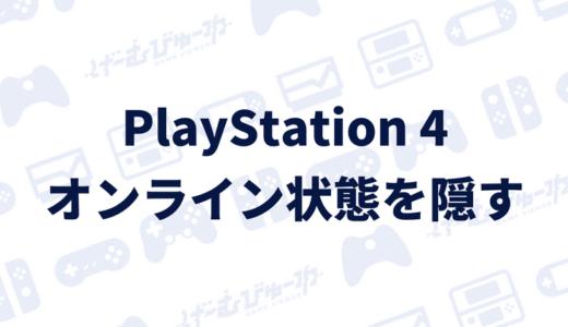 【PS4】オフライン表示にしてオンライン状態を隠す方法(画像付き解説)