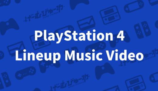 PS4のラップCM(Lineup Music Video)が好きなのでまとめてみました