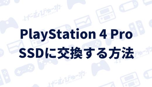 【PS4】PS4 ProのHDDをSSDに交換する方法(画像付き解説)