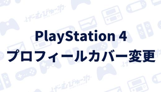 【PS4】プロフィールのカバー画像を好きな画像に変更する方法(画像付き解説)