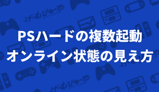 PS4/Vita/PS3を同時に起動した時のフレンドから見たオンライン状況について