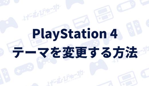 【PS4】ホーム画面のテーマを変更する方法(画像付き解説)