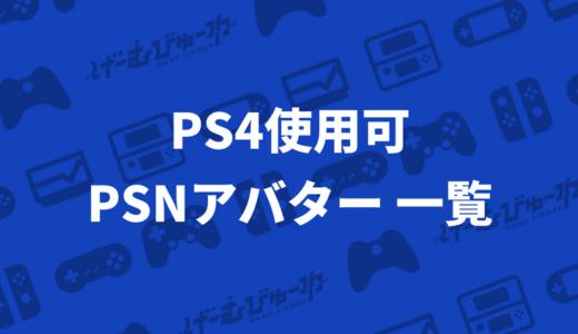 【PS4使用可】PlayStationStoreから購入できるPSNアバター 一覧