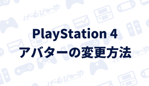 【PS4】プロフィールのアバター(アイコン)を変更する方法(画像付き解説)
