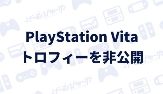 【PS Vita】トロフィーを非公開にする方法(画像付き解説)