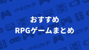 おすすめのRPGゲームまとめ 2018年版【詳細レビュー付き】