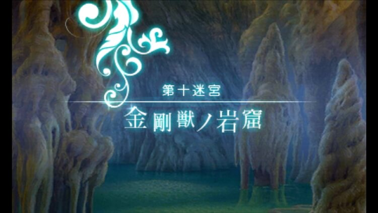 世界樹の迷宮X 金剛獣ノ岩窟